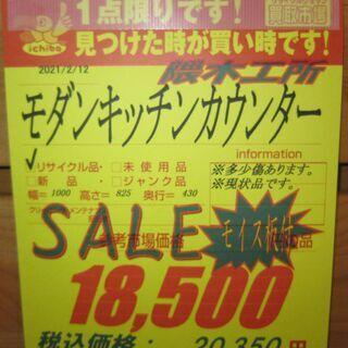 R096 国産 隈木工所製 キッチンカウンター、キッチンボード 幅100cm - 名古屋市
