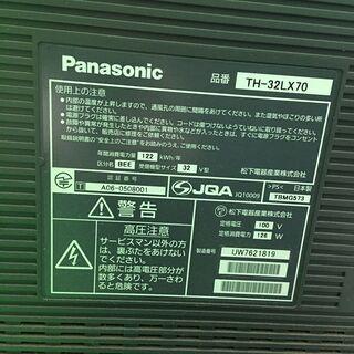 【中古】パナソニック VIERA 32インチ - 売ります・あげます