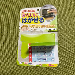 無料 キッズ安全用品 開き扉用ロック 未使用 テープのみ きれい...
