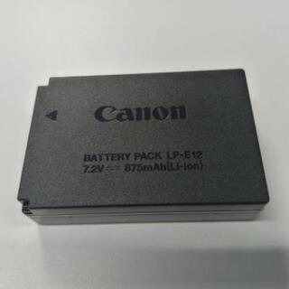 キャノンの純正バッテリー CANON LP-E12