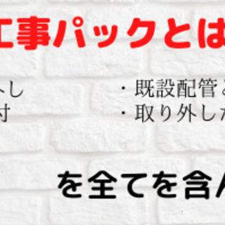 ガス給湯器 取付工事費 追いだき機能付 他店購入OK! - 浜松市
