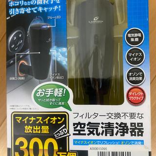 新品同様です❗️SEIWA 車載用 空気清浄機❗️