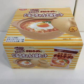 未使用品 ひよこちゃん土鍋セット NISSIN