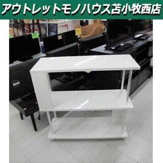テレビ台 エナメル製 幅80x奥行30x高さ72cm 3段 テレ...