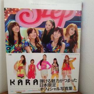 KARA日本限定オフィシャル写真集