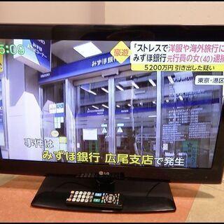 新札幌発 LG 32型液晶テレビ 32LE5300 LED…
