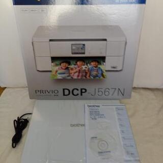 ブラザー プリンター PRIVIO DCP-J567N