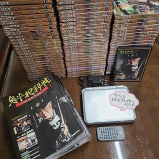 鬼平犯科帳DVD81巻セット+冊子81冊+DVDプレイヤー