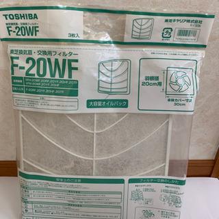 東芝 換気扇用フィルター F-20WF(20cm用)