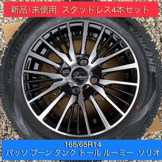 ★新品・未使用★165/65R14 スタッドレス4本セット パッ...