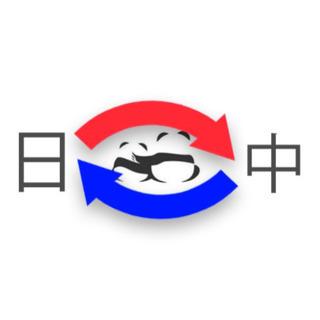 中国語⇄日本語 翻訳します 原文に忠実しながら現地に馴染みのある...