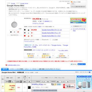 1500円‼️値下げ❗️【新品未開封】Google home mini ✨ - 売ります・あげます