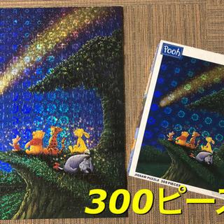プーさんのきらきら星パズル 300ピース
