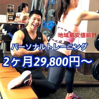 地域最安値級‼️2ヶ月29800円〜‼️神戸・湊川パーソナルジム...