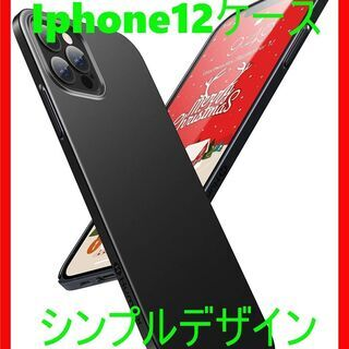 ☆iPhone12 ケース For iPhone12 Pro ケ...