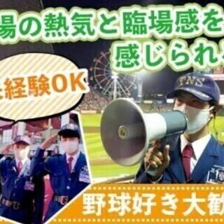 レアバイト!野球ファン歓迎♪スタジアムでのセキュリティスタッフ【...