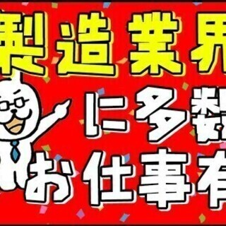 *30名大量募集*年間休日167日!入社祝い金15万円支給◎組付...
