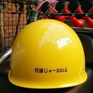 【ネット決済・配送可】ジャンパーとヘルメット ビートたけし鬼瓦権...