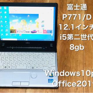 特価⬛️富士通P771軽量12.1インチ/高性能i5第二世代/メ...