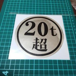 【ネット決済・配送可】20t超ステッカー