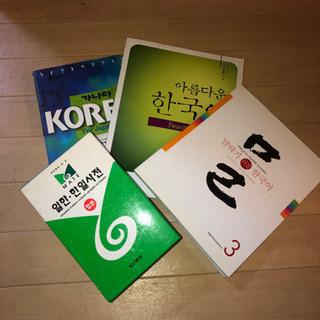 韓国語入門セット