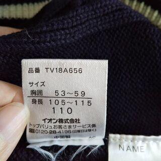 カッターとセーター(110cm ) − 京都府