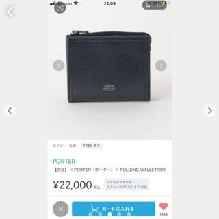 porter新品財布定価-1万円