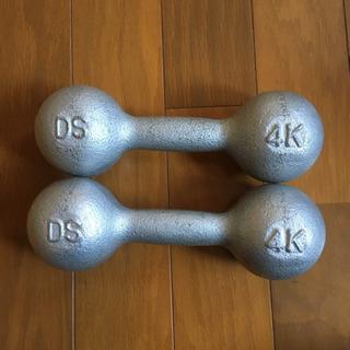 ダンベル4kg × 2個