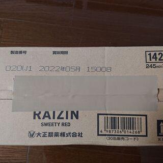大正製薬 RAIZIN ライジン スウィーティーレッド 30本 ...