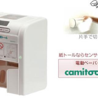 【ネット決済】電動ペーパーホルダー 紙トール シコク(新品・非売品)