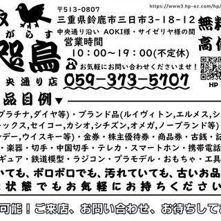 今月の出張買取可能日は2/18(木)・2/24(水)・2/25(...