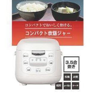 炊飯器 − 沖縄県
