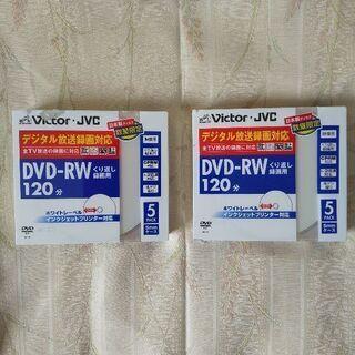 【ネット決済】ビクター 日本製 DVD-RW 120分 5パック×2