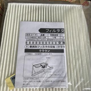 エアコンフィルター 新品未使用品 クラウン・マークXほか