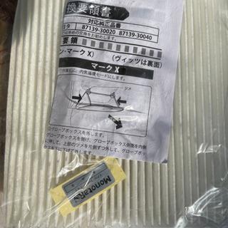エアコンフィルター 新品未使用品 クラウン・マークXほか - 川越市