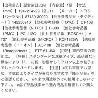 エアコンフィルター 新品未使用品 クラウン・マークXほか - 車のパーツ