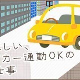 《MAX時給1625円!!》◎奈良市でのお仕事◎ラスチック・金属...