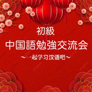 初級中国語勉強&交流会(Webにて)