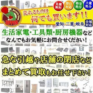 家電・家具~工具や厨房機器など、売れる品、何でも買います!!!