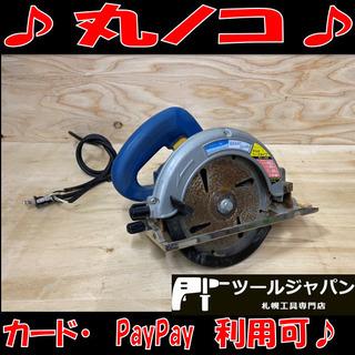 H1 札幌 電動丸ノコ 切断機 木工 電動工具 工具 動作…
