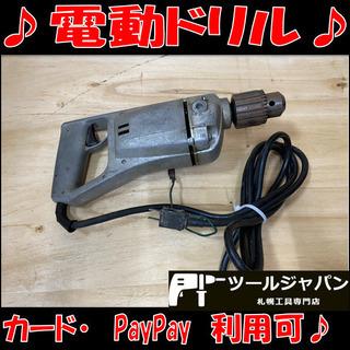 H2 札幌 日立 電気ドリル 30㎜ 電動ドリル 木工 電…