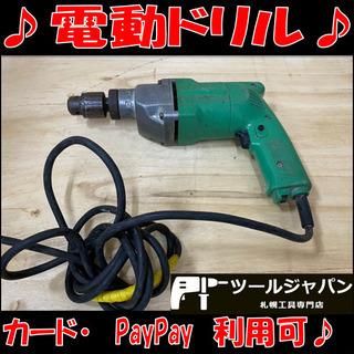 H6 札幌 日立 電気ドリル 穴あけ 木工 電動工具 工具…