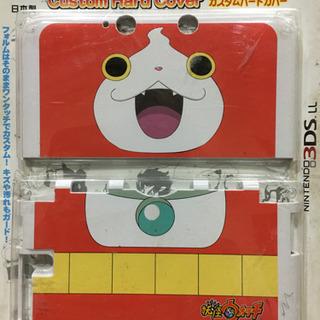【ネット決済・配送可】3DS LL カバー
