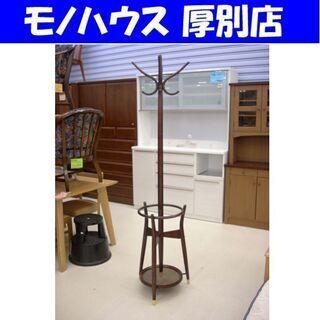 秋田木工 コートハンガー 傘立て付き 40×185cm 木製 ダ...