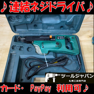 H7 札幌 連結ネジドライバー 木工 電動工具 工具 動作…