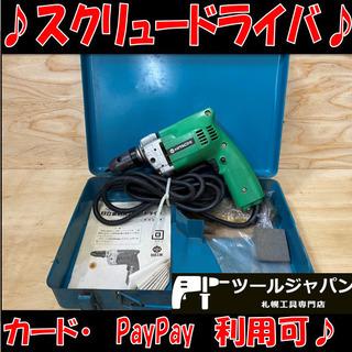 H8 札幌 スクリュードライバ インパクト 木工 電動工具…