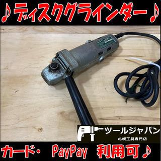 H9 札幌 日立 ディスクグラインダー 切断機 木工 電動…