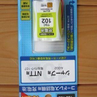 コードレス電話機用充電池 TSC-102
