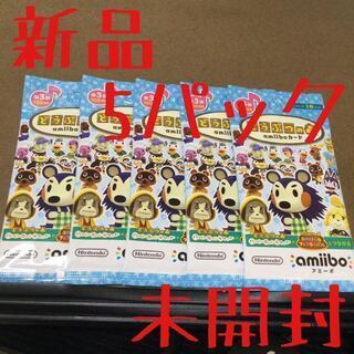 【ネット決済・配送可】どうぶつの森 amiiboカード 第3弾5パック