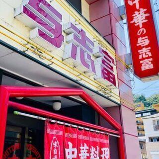 町の中華料理屋さんで一緒に働きませんか!